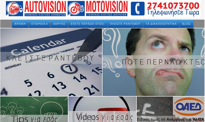 ΙΚΤΕΟ-Κόρινθος-Autovision