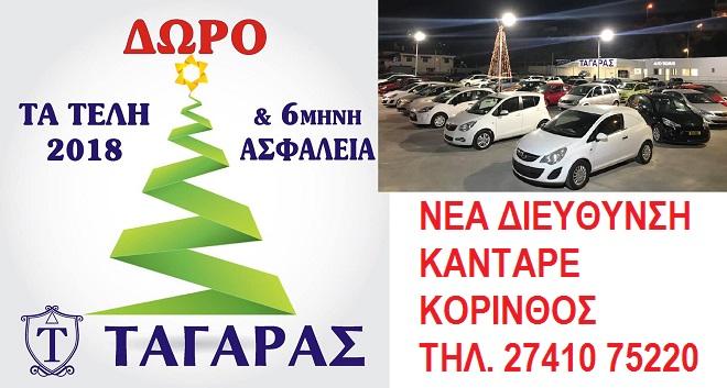 17-12-02_21159_TAGARAS_NEO