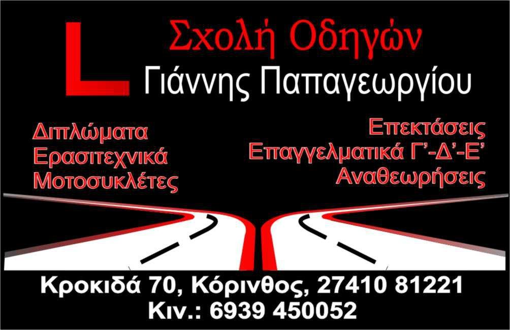 194050_212925958720784_5315663_o - Αντιγραφή