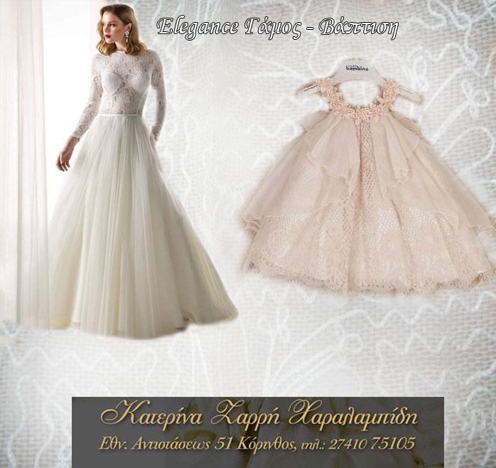 Elegance Γάμος & Βάπτιση