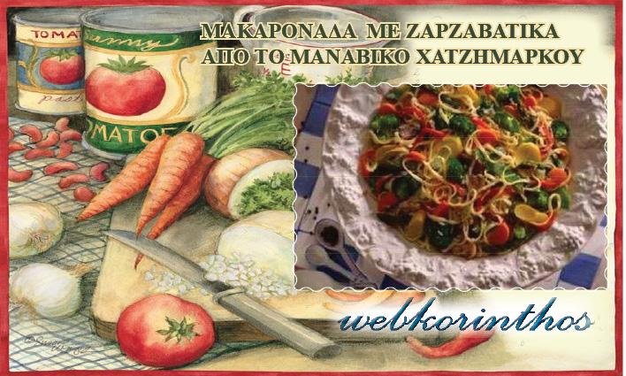 MAKARONADA ΧΑΤΖΗΜΑΡΚΟΥ