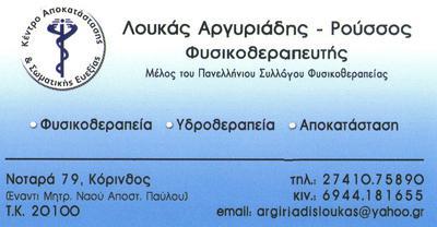 arguriadis-loukas