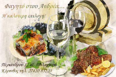 «Το φαγητό στου Ανδρέα» – Εστιατόριο με Σπιτικό Μαγειρευτό φαγητό και ψητά της ώρας