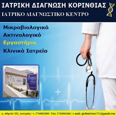 ΙΑΤΡΙΚΗ ΔΙΑΓΝΩΣΗ ΚΟΡΙΝΘΙΑΣ – Ιατρικό Διαγνωστικό Κέντρο
