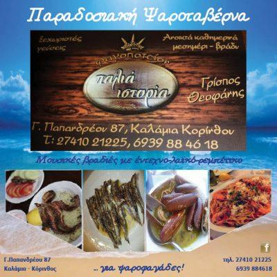 ΠΑΛΙΑ ΙΣΤΟΡΙΑ – ΦΑΓΟΠΟΤΕΙΟΝ