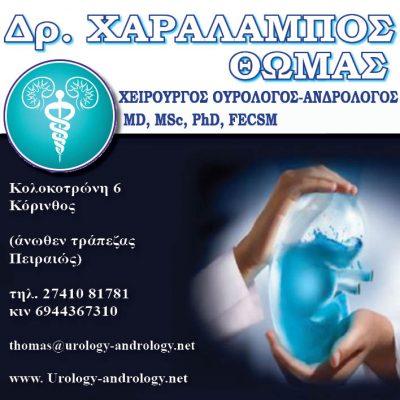 Δρ.ΧΑΡΑΛΑΜΠΟΣ ΘΩΜΑΣ – ΙΑΤΡΟΣ