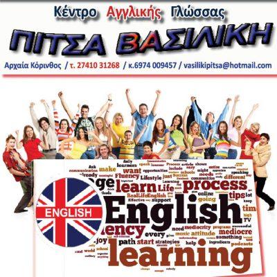 ΠΙΤΣΑ ΒΑΣΙΛΙΚΗ – Κέντρο Ξένων Γλωσσών
