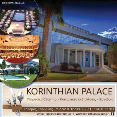 KORINTHIAN PALACE A.E. – ΥΠΗΡΕΣΙΕΣ CATERING