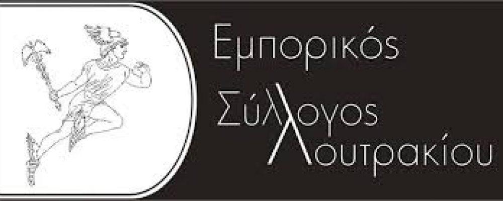 Σκληρή ανακοίνωση του Εμπορικού Συλλόγου Λουτρακίου