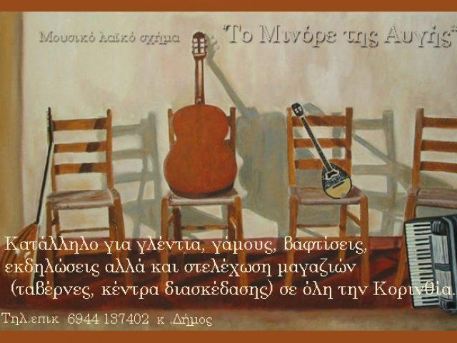 """Μουσικό λαϊκό σχήμα """"Το Μινόρε Της Αυγής"""""""