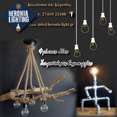HERONIA LIGHTING – ΦΩΤΙΣΜΟΣ ΕΣΩΤΕΡΙΚΟΥ & ΕΞΩΤΕΡΙΚΟΥ ΧΩΡΟΥ