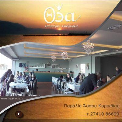 ΘΕΑ Εστιατόριο – Εκδηλώσεις