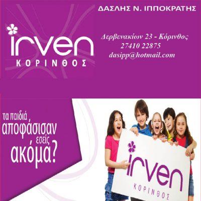 IRVEN- ΔΑΣΛΗΣ Ν. ΙΠΠΟΚΡΑΤΗΣ
