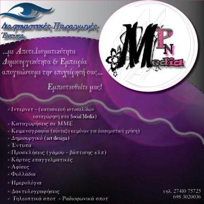 MPN Media – Διαφημιστικές Παραγωγές – Έντυπα