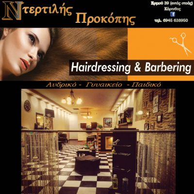 ΠΡΟΚΟΠΗΣ ΝΤΕΡΤΙΛΗΣ – Barber Shop