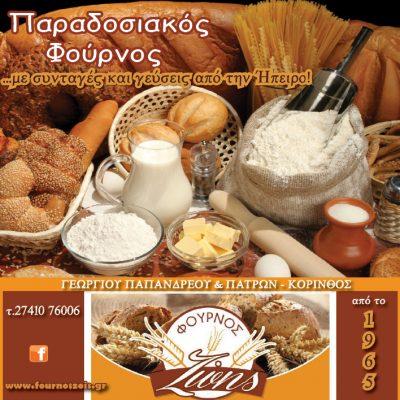 ΦΟΥΡΝΟΣ ΖΩΗΣ – Παραδοσιακό αρτοποιείο