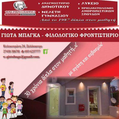ΓΙΩΤΑ ΜΠΑΓΚΑ – ΦΡΟΝΤΙΣΤΗΡΙΟ