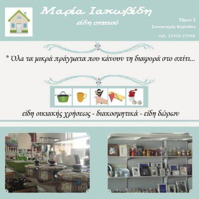 Μαρία Ιακωβίδη – είδη οικιακής χρήσεως