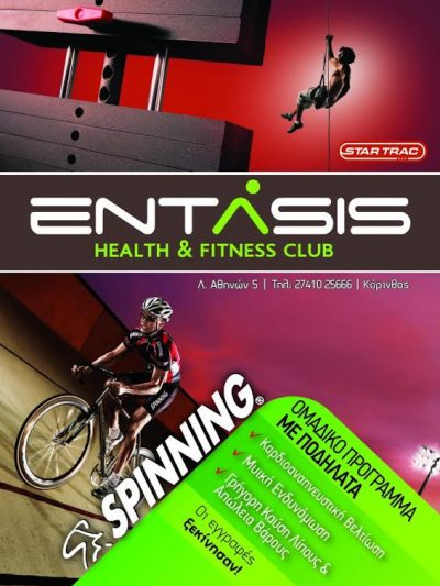 Entasis Health & Fitness Club