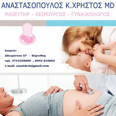 ΑΝΑΣΤΑΣΟΠΟΥΛΟΣ Κ.ΧΡΗΣΤΟΣ MD – ΙΑΤΡΟΣ