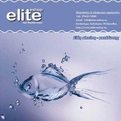 Elite  e-shop  for fishermen