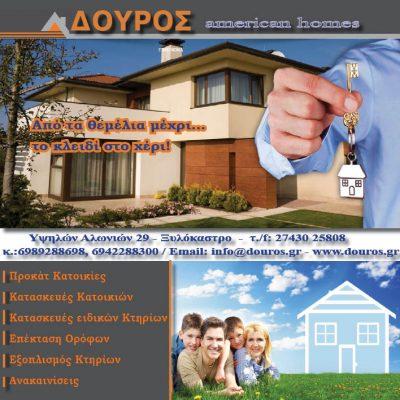 ΔΟΥΡΟΣ american homes – Προκατασκευασμένες Κατοικίες