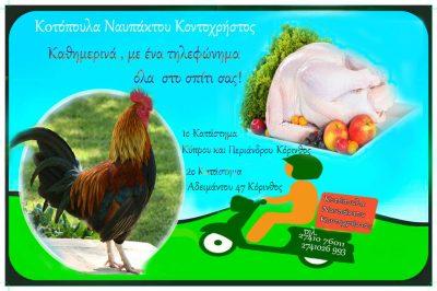 Κοτόπουλα Ναυπάκτου Κοντοχρήστος … Για να ξέρεις τι τρως!