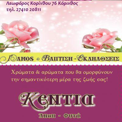 """ΑΝΘΟΠΩΛΕΙΟ """"ΚΕΝΤΙΑ"""" – Γάμος – Βάπτιση – Εκδηλώσεις"""