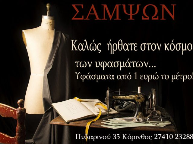 «ΣΑΜΨΩΝ» Υφάσματα  υψηλής ποιότητας από 1 ευρώ το μέτρο!