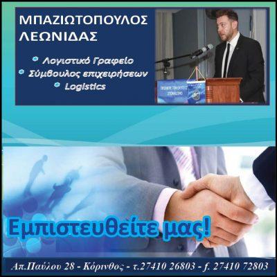 ΜΠΑΖΙΩΤΟΠΟΥΛΟΣ ΛΕΩΝΙΔΑΣ – ΛΟΓΙΣΤΙΚΟ ΓΡΑΦΕΙΟ