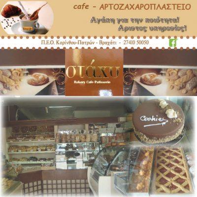 ΣΤΑΧΥ  –  CAFE ΑΡΤΟΖΑΧΑΡΟΠΛΑΣΤΕΙΟ