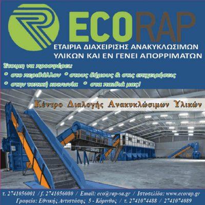 ECORAP A.E. – Κ.Δ.Α.Υ.