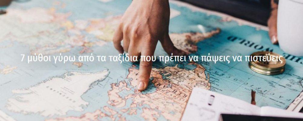 7 μύθοι γύρω από τα ταξίδια που πρέπει να πάψεις να πιστεύεις