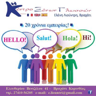 Κέντρο Ξένων Γλωσσών  –  ΛΙΟΥΝΤΡΗ ΕΛΕΝΗ