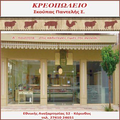 ΚΡΕΟΠΩΛΕΙΟ – Π.ΣΚΟΥΠΑΣ ΚΑΙ ΣΙΑ ΟΕ