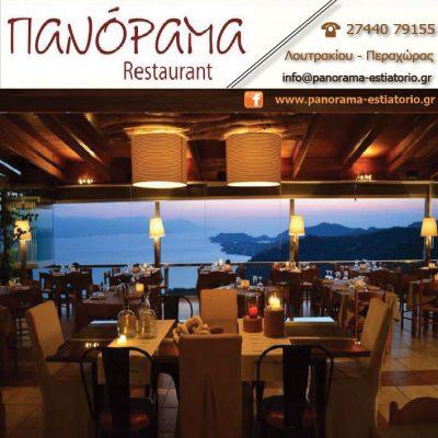 ΠΑΝΟΡΑΜΑ – Restaurant