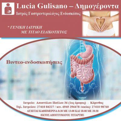 LUCIA GULISANO – ΔΗΜΟΓΕΡΟΝΤΑ  – Ιατρός Γαστρεντερολόγος Ενδοσκόπος