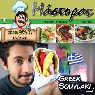 ΜΑΣΤΟΡΑΣ – GREEK SOUVLAKI