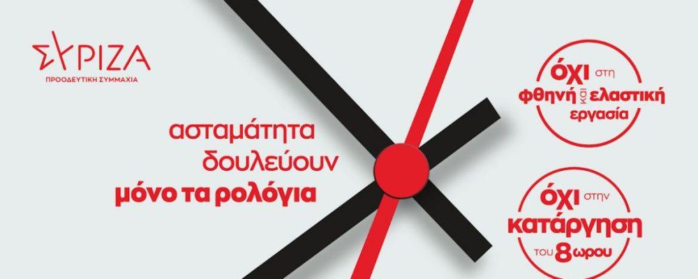 ΣΥΡΙΖΑ Κορινθίας: Εργασιακά: Η ΝΔ μιλά για το παρελθόν, ο ΣΥΡΙΖΑ για το παρόν και το μέλλον