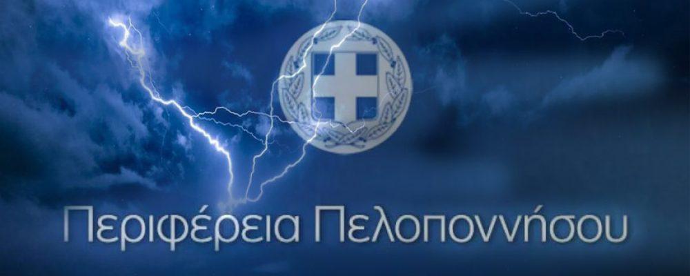 Σε κατάσταση ετοιμότητας έχει τεθεί ο μηχανισμός της Περιφέρειας Πελοποννήσου εν όψει της νέας επιδείνωσης του καιρού από σήμερα Πέμπτη