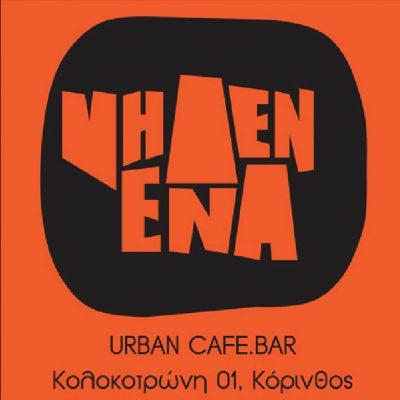 ΜΗΔΕΝ ΕΝΑ – Urban cafe bar
