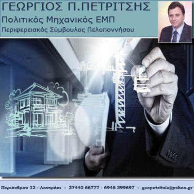 ΓΕΩΡΓΙΟΣ Π.ΠΕΤΡΙΤΣΗΣ – Πολιτικός Μηχανικός ΕΜΠ -Η απόλυτη συνέπεια  απέναντι στον πελάτη