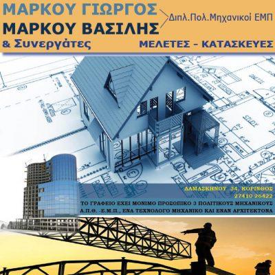 ΓΕΩΡΓΙΟΣ & ΒΑΣΙΛΗΣ  ΜΑΡΚΟΥ- ΤΕΧΝΙΚΟ ΓΡΑΦΕΙΟ
