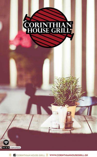 CORINTHIAN HOUSE GRILL – Το αγαπημένο στέκι της Κορίνθου !