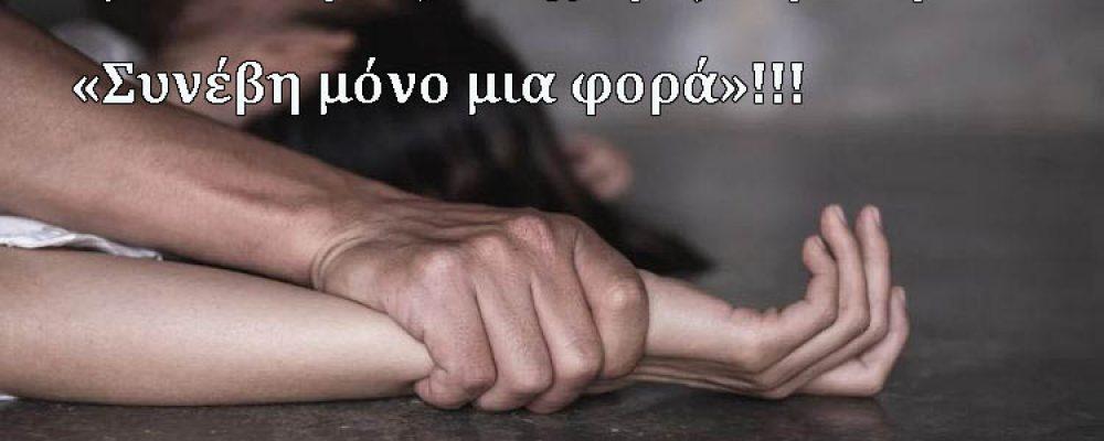 ΑΣΣΟΣ: Αμετανόητος ο βιαστής πατέρας «Συνέβη μόνο μια φορά» !!!