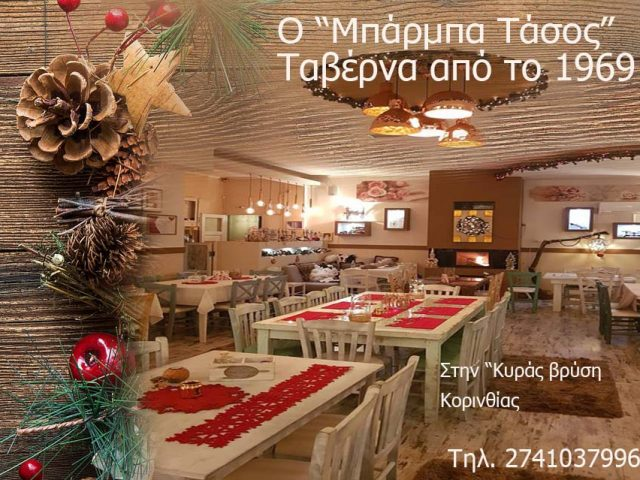Ο Μπάρμπα Τάσος – Ταβέρνα με Ελληνική και Μεσογειακή Κουζίνα  από το 1967