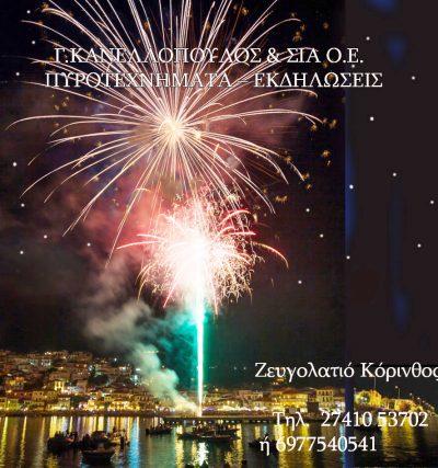 Γ.ΚΑΝΕΛΛΟΠΟΥΛΟΣ & ΣΙΑ Ο.Ε.  – Πυροτεχνήματα – Εκδηλώσεις