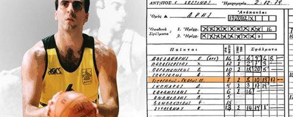 Νίκος Γκάλης, ο πρώην πυγμάχος που άλλαξε το μπάσκετ στην Ελλάδα….