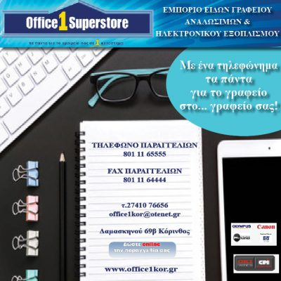 Office1 Superstore