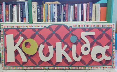 ΚΟΥΚΙΔΑ – Βιβλιοπωλείο
